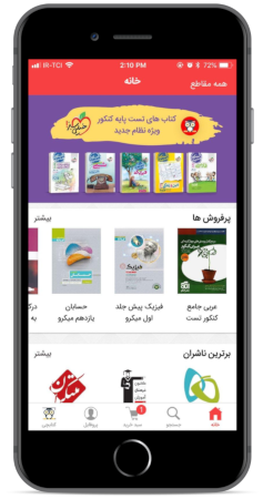 اپلیکیشن موبایل کتابچی