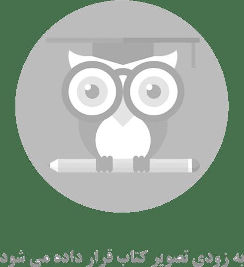 کتاب عربی ۷ کتاب کار عربی پایه هفتم دوره اول متوسطه