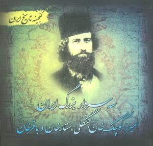 کتاب سه سردار بزرگ ایران
