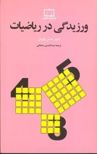 کتاب ورزیدگی در ریاضیات