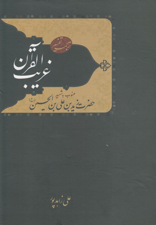 کتاب ترجمه تفسیر غریب القرآن