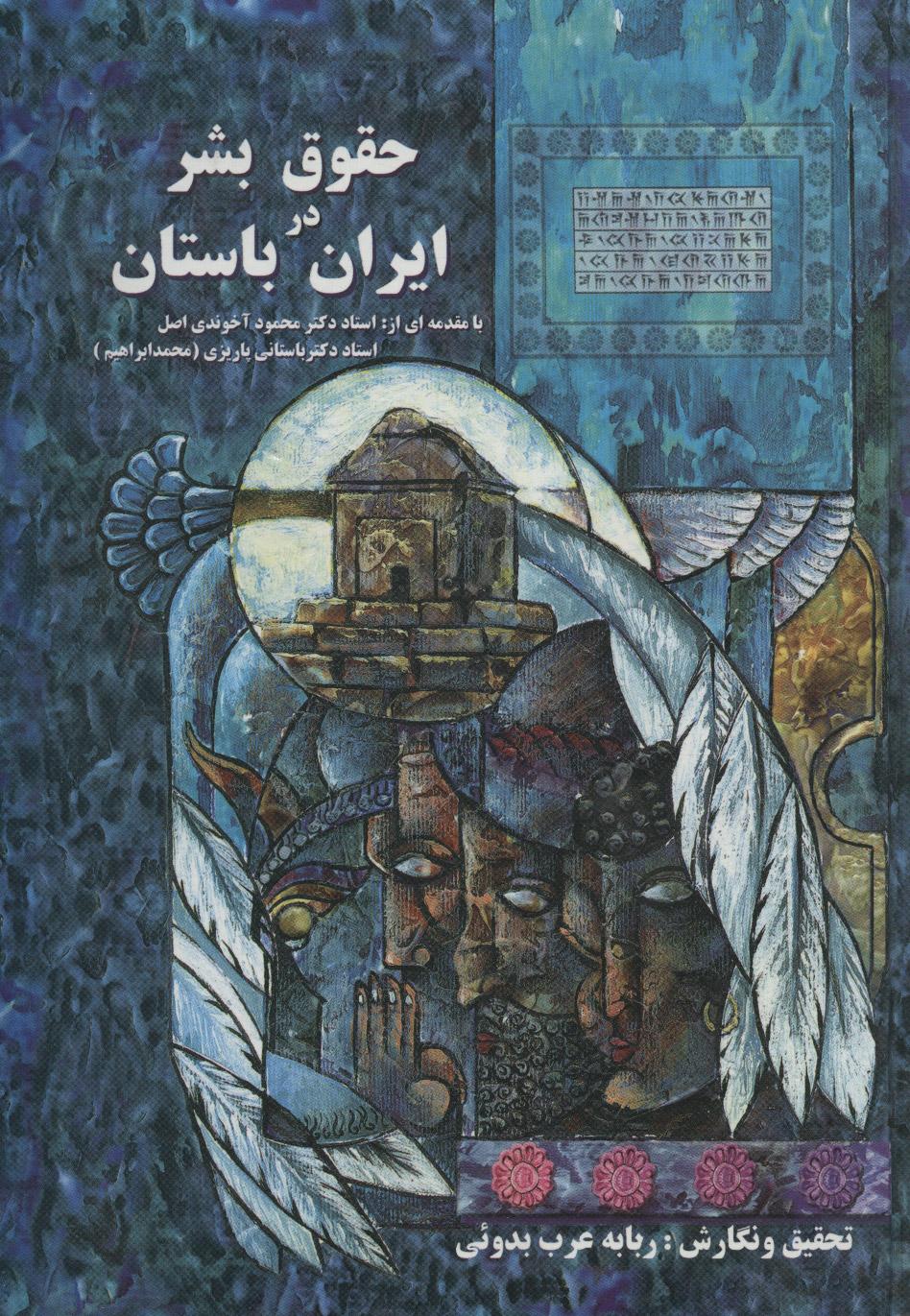 کتاب حمایت کیفری از حقوق بشر در ایران باستان