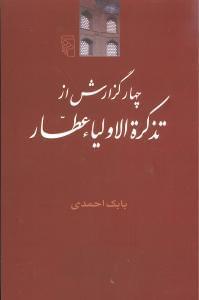 کتاب چهار گزارش از تذکرةالاولیاء عطار