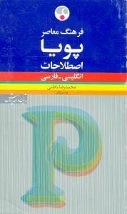 کتاب فرهنگنامه فارسی