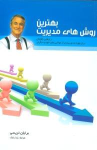 کتاب بهترین روشهای مدیریت