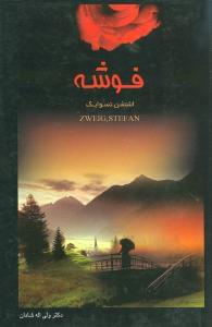 کتاب ژوزف فوشه