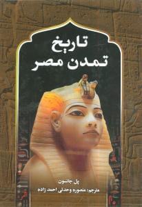 کتاب تاریخ تمدن مصر
