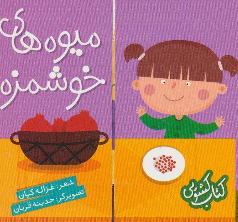 کتاب میوههای خوشمزه
