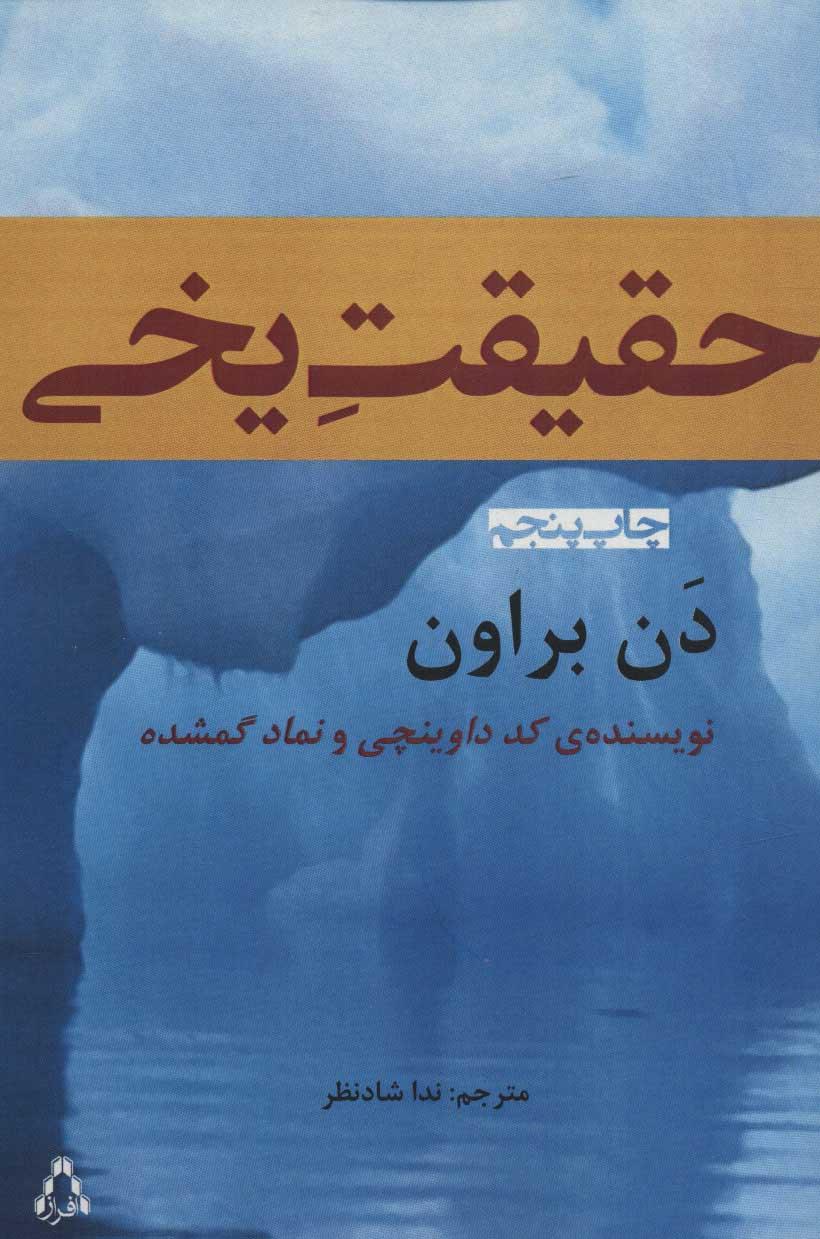 کتاب حقیقت یخی