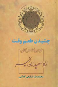 کتاب چشیدن طعم وقت از میراث عرفانی ابوسعید ابوالخیر