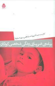 کتاب برنامهٔ غنیسازی زندگی شخصی کودکان