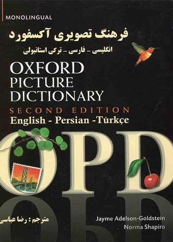 کتاب Oford Picture Dictionary انگلیسی فارسیترکی