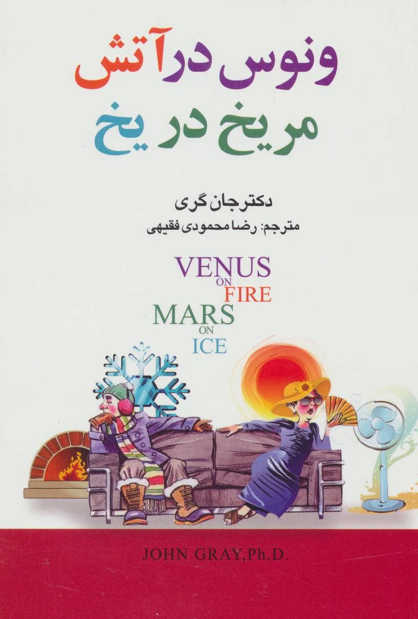 کتاب ونوس در آتش، مریخ در یخ