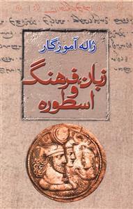 کتاب زبان، فرهنگ و اسطوره (مجموعه مقالات)