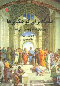 کتاب فلسفه برای کوچکترها