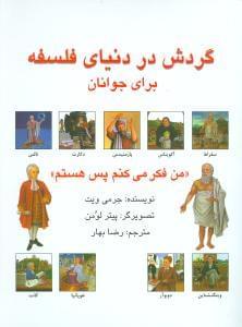 کتاب گردش در دنیای فلسفه