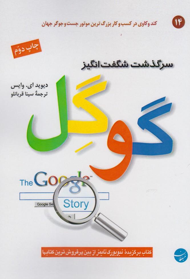 کتاب سرگذشت شگفتانگیز گوگل