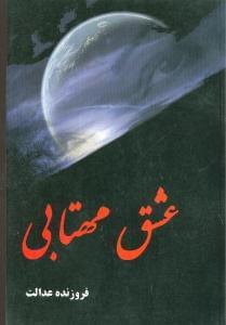 کتاب عشق مهتابی