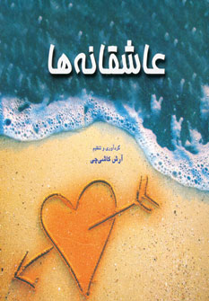 کتاب عاشقانهها
