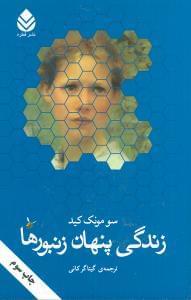 کتاب زندگی پنهان زنبورها