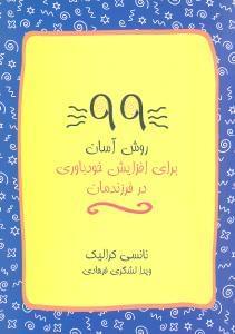 کتاب ۹۹ روش آسان برای افزایش خودباوری در فرزندانمان