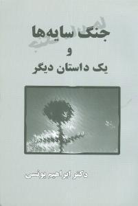 کتاب جنگ سایهها و یک داستان دیگر