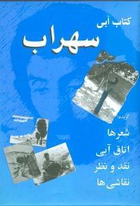 کتاب کتاب آبی سهراب