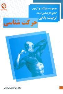 کتاب حرکتشناسی