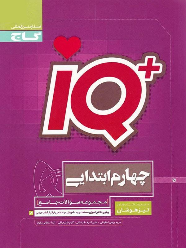 کتاب تیزهوشان چهارم ابتدایی IQ