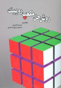 کتاب روش حل مکعب روبیک