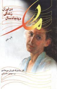 کتاب مادر و خاطرات پنجاه سال زندگی در ایران