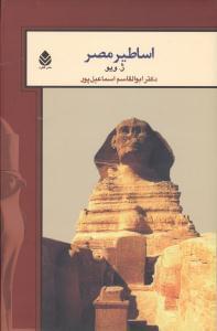 کتاب اساطیر مصر