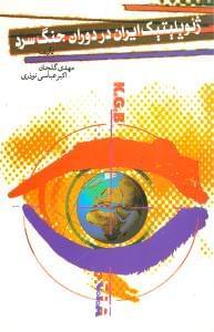 کتاب ژئوپلیتیک ایران در دوران جنگ سرد