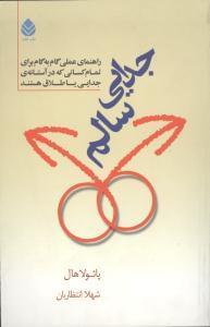 کتاب جدایی سالم