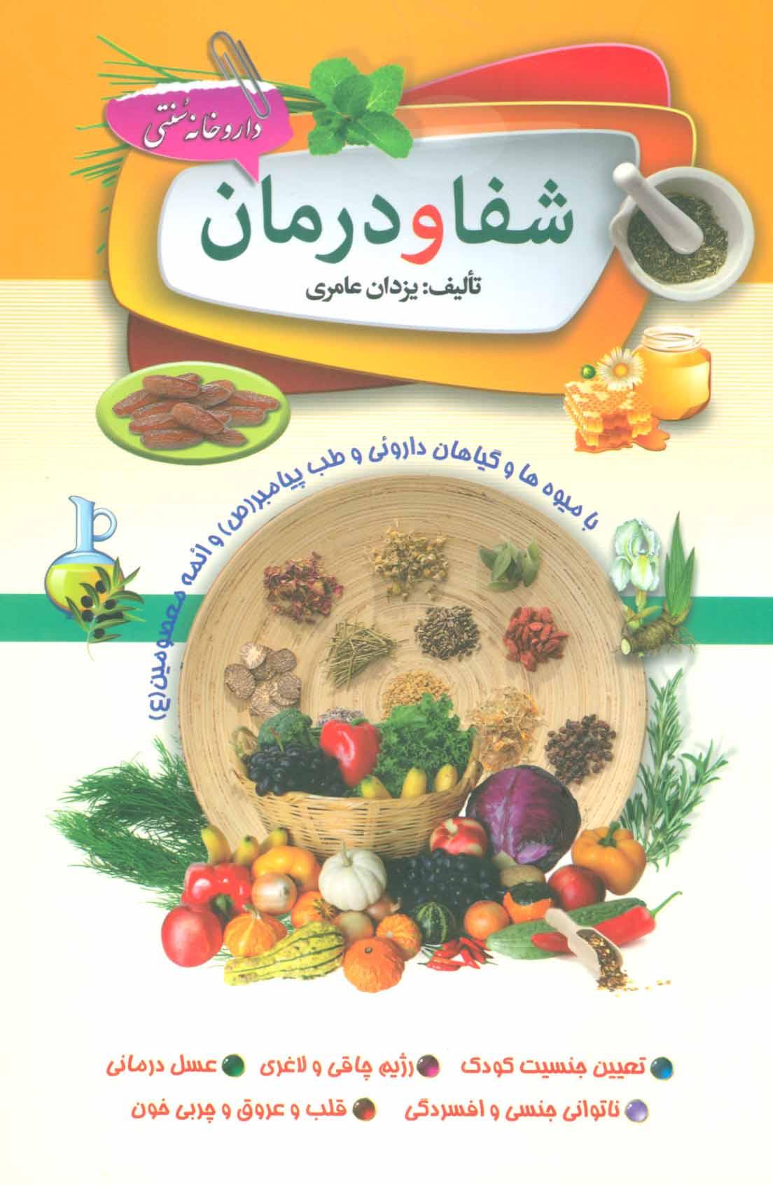 کتاب شفا و درمان با میوهها و گیاهان دارویی