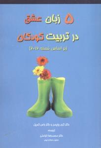 کتاب پنج زبان عشق درتربیت کودکان (بر اساس نسخه ۲۰۱۲)