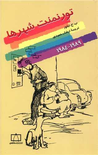 کتاب تورنمنت شهرها (۱۹۸۹ - ۱۹۸۴)