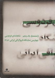 کتاب شاهنامهٔ فردوسی، چهارمین نمایشگاه تایپوگرافی ایرانی