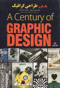 کتاب یک قرن طراحی گرافیک
