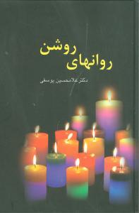 کتاب روانهای روشن
