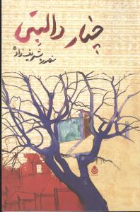 کتاب چنار دالبتی