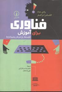 کتاب فناوری برای آموزش
