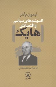 کتاب اندیشههای سیاسی و اقتصادی هایک