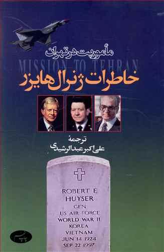 کتاب ماموریت در تهران