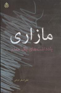 کتاب مازاری