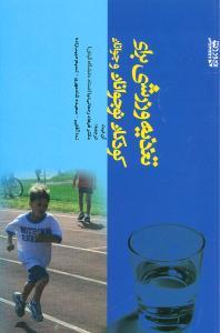 کتاب تغذیه ورزشی برای کودکان، نوجوانان و جوانان