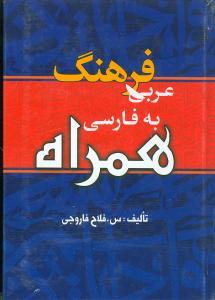 کتاب فرهنگ عربی به فارسی