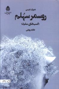 کتاب نمایشنامه روسمرسهلم (اسبهای سفید)