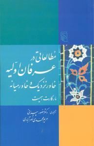 کتاب مطالعاتی در عرفان اولیه در خاور نزدیک و خاورمیانه