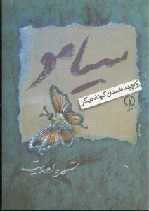 کتاب سیامو و چند داستان کوتاه دیگر